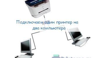 Как сделать общим принтер для двух компьютеров
