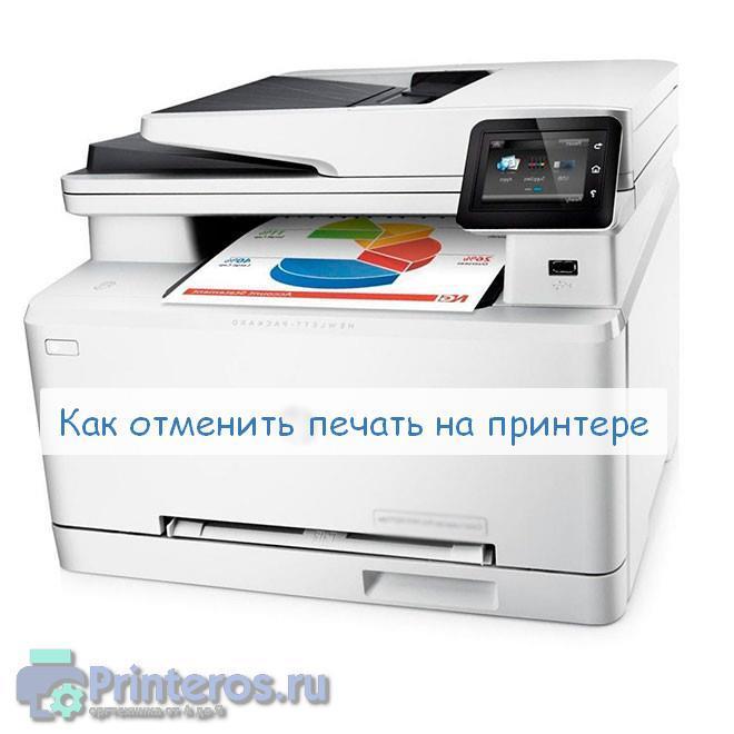 Как на принтере сделать печать на
