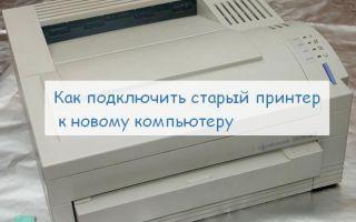 Как к новым компьютерам подключить старый принтер
