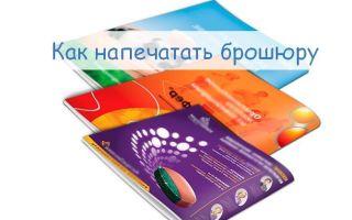 Как напечатать документ в виде брошюры