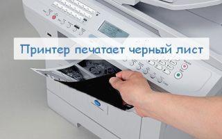 Что делать если принтер стал печатать черные листы