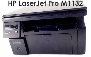 Драйвер HP M1132 MFP с подробной инструкцией по установке