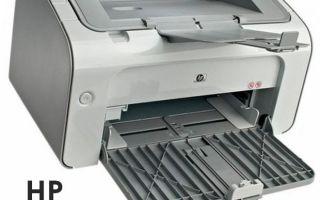 Драйвер HP LaserJet P1005 с инструкцией по установке