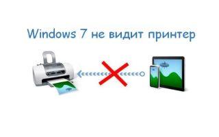 Почему windows 7 не видит принтер. Ищем решение проблемы
