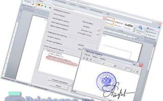 Как вставить печать и подпись в pdf документ