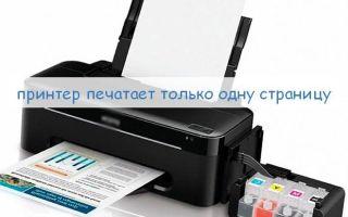 Почему принтер стал печатать только одну страницу