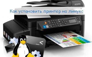 Как произвести установку принтера на линукс