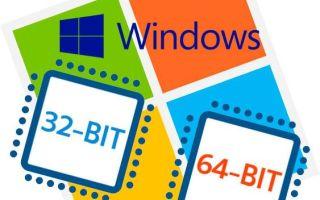 Как узнать разрядность операционной системы Windows