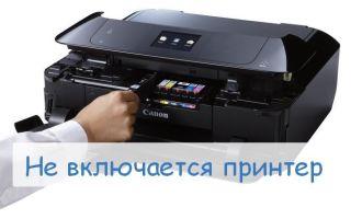 Не удается включить принтер. Причины и решение проблемы