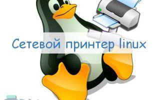 Настройка сетевого принтера в linux