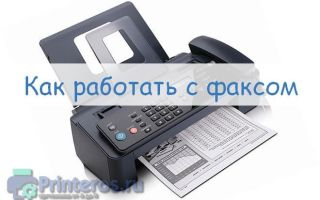 Как пользоваться факсом: принять и отправить документ, поменять бумагу
