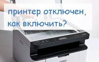 Появилось сообщение, что принтер отключен. Как его включить?