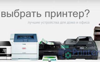Как выбрать принтер для домашнего или офисного использования (декабрь 2017г.)