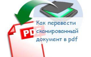 Как легко перевести сканированные документы в pdf формат