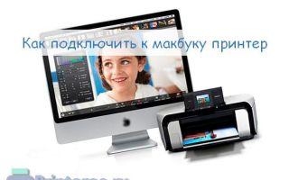 Как подключать принтеры к макбуку