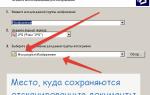 Как найти папку с отсканированными документами в компьютере