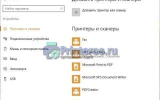 Windows 10 перестал видеть принтер. Решение проблемы