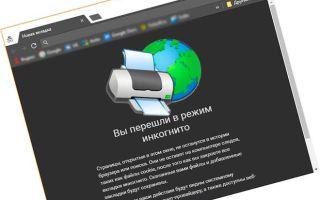 Как распечатать веб-страницу с сайта, используя разные браузеры