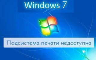 Что делать, если служба печати в windows 7 недоступна