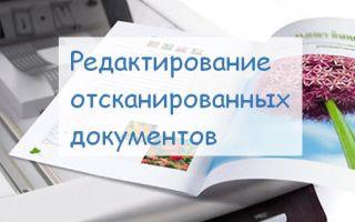 Как легко отредактировать отсканированные документы