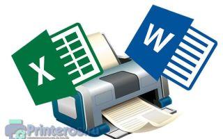 Как распечатать вордовский или экселевский документ