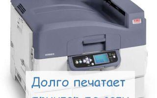 Что делать когда компьютер долго отправляет документ на печать по сети