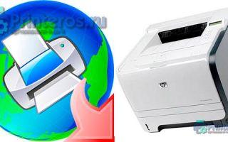 Драйвер для HP LaserJet P2055 / P2055d / P2055dn / P2055x