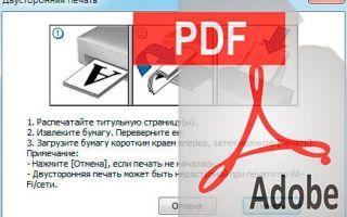Организация двусторонней печати из pdf файла