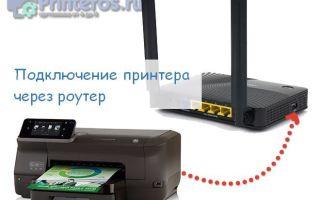 Инструкция по подключению принтера через роутер