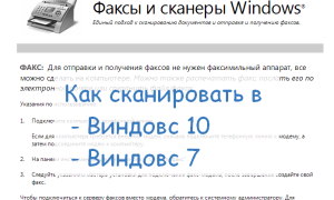 Сканирование в windows 10 и в windows 7