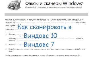Сканирование в windows 10 и в windows 7