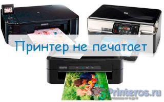 Принтер перестал печатать. Ищем решение проблемы