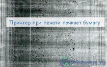 Принтер стал пачкать бумагу при печати. Причины и решение проблемы