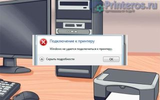 Что делать если windows не удается подключиться к принтерам