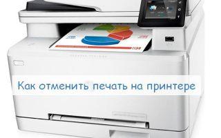 Как правильно отменять печать на принтерах