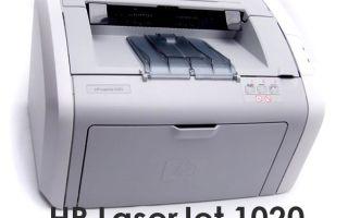 Драйвер HP LaserJet 1020 с подробной инструкцией по установке