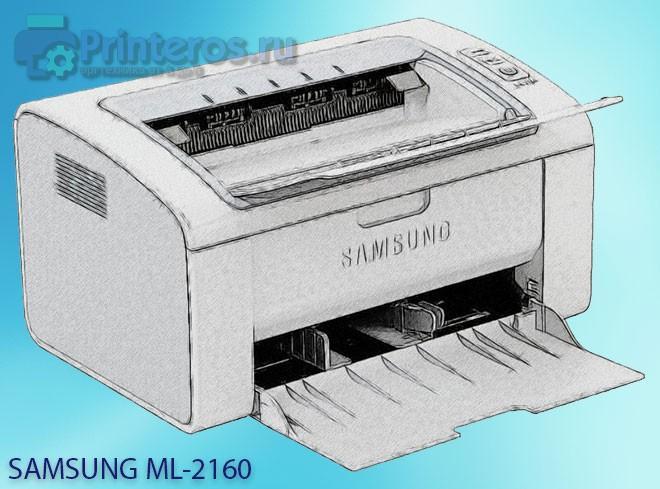 Драйвера на принтер самсунг мл-1210
