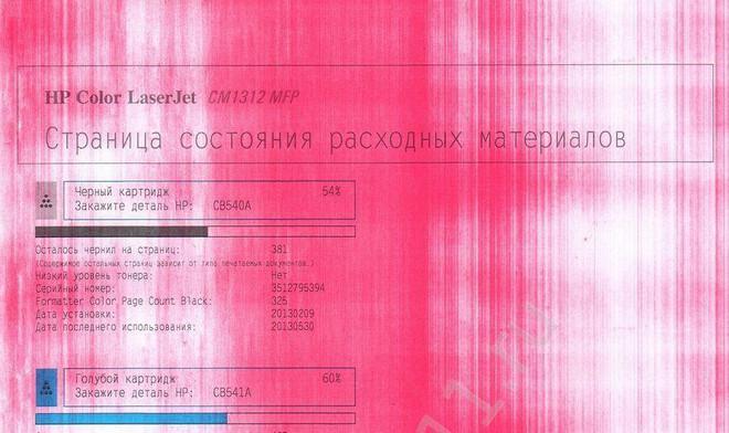Пример копии с износом барабана на красном картридже
