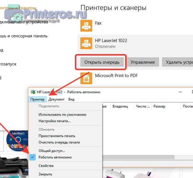 Процесс отключения автономного режима принтера