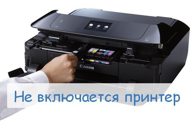 Не включающийся принтер