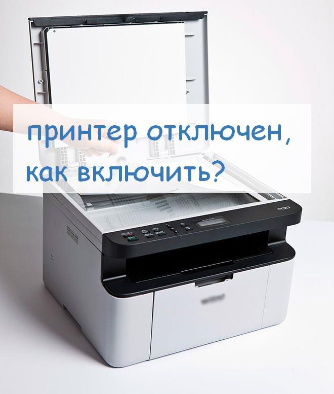 Отключенный принтер, который надо включить