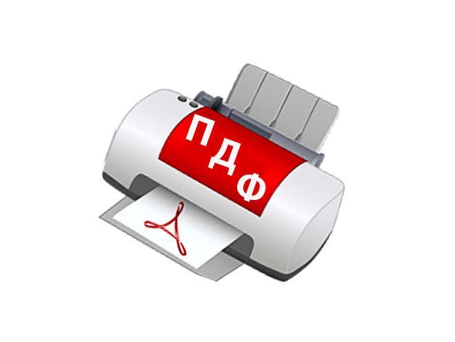 Принтер пдф