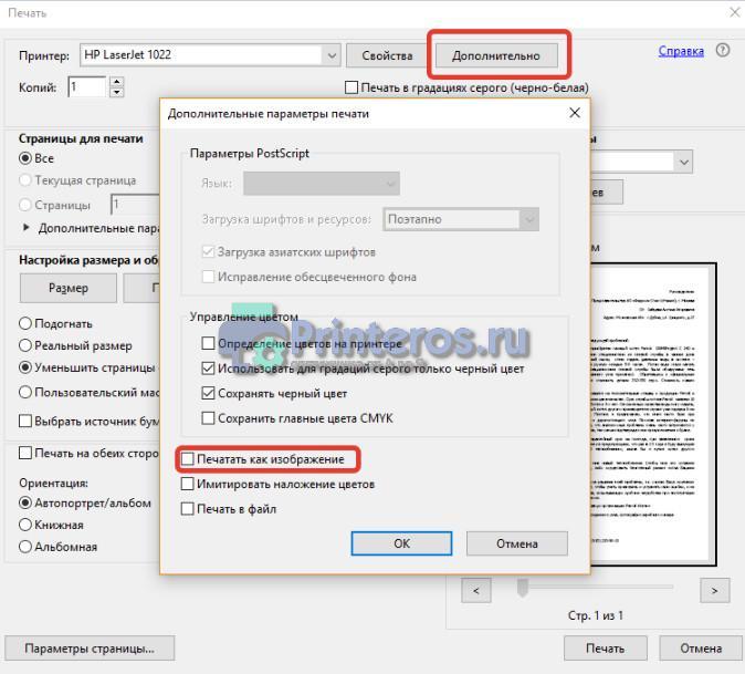 Печать pdf как изображение