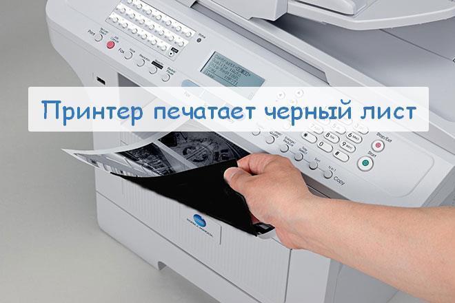 Принтер печатающий черный лист
