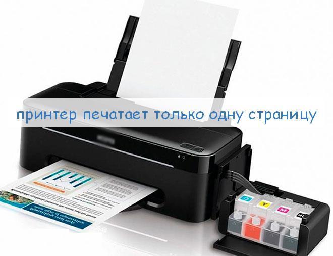 Принтер, печатающий только одну страницу