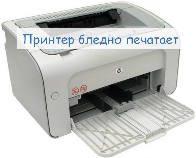 Бледно печатающий принтер