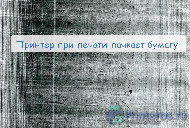 Пример грязной печати принтера