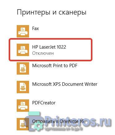 Не правильно выбранный принтер