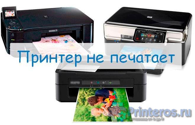 Не печатающие принтеры