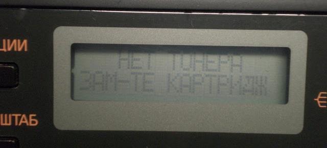 Сообщение нет тонера в принтере